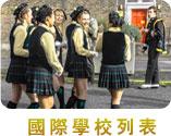 國際學校列表
