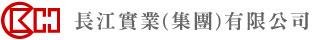長江實業有限公司